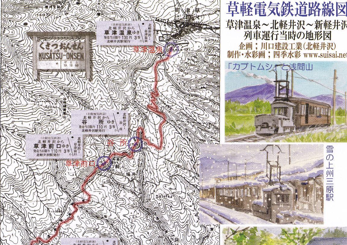 草軽電気鉄道路線図_a0138609_87272.jpg