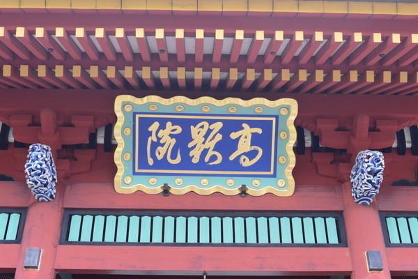 妙義神社 その2_b0304411_1053989.jpg