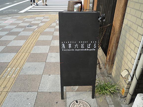 浅草散歩&浪花屋のたい焼き_e0230011_15593812.jpg