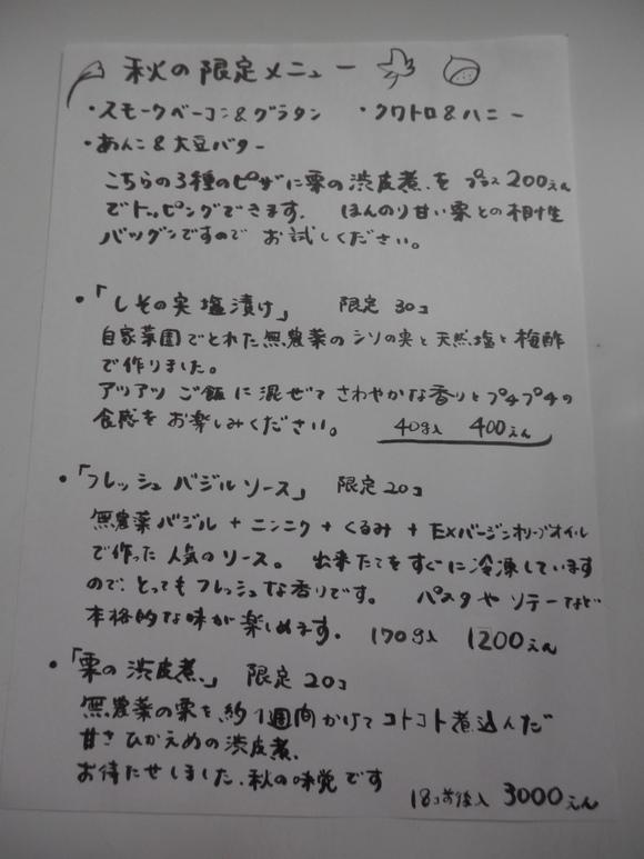 2013「秋の限定メニュー」です_a0125419_1903967.jpg