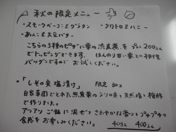 2013「秋の限定メニュー」です_a0125419_1955788.jpg