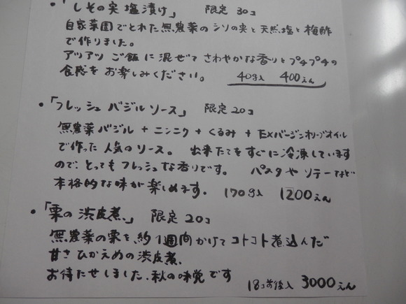 2013「秋の限定メニュー」です_a0125419_1963933.jpg