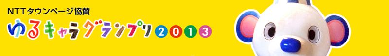 「iine tokyo」:『いいね雑貨コンテスト!Vol,1』 キャラクター雑貨部門の発表!_a0039720_17105053.jpg