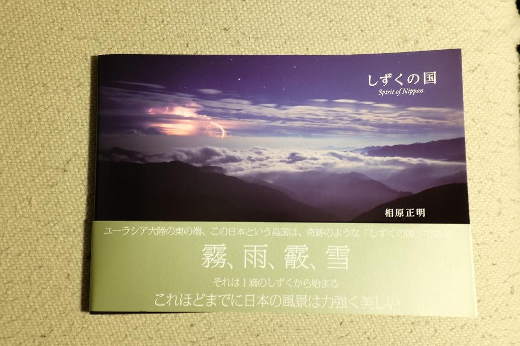 「しずくの国」本日発売_f0050534_0223850.jpg