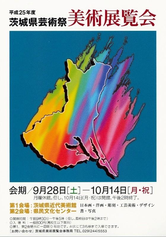 13年10月5日・県民からの投書_c0129671_17302065.jpg
