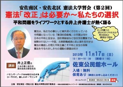 第二回 安佐地区 憲法大学習会_e0094315_9184581.jpg