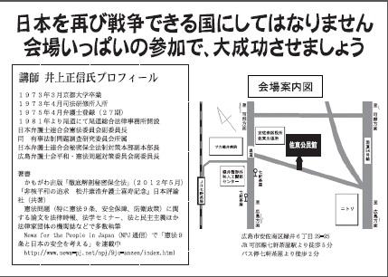 第二回 安佐地区 憲法大学習会_e0094315_9185766.jpg