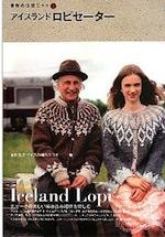 ロピセーターの本:104歳のアイスランド人おばあちゃんが編むほっこりニット裏話_c0003620_346574.jpg