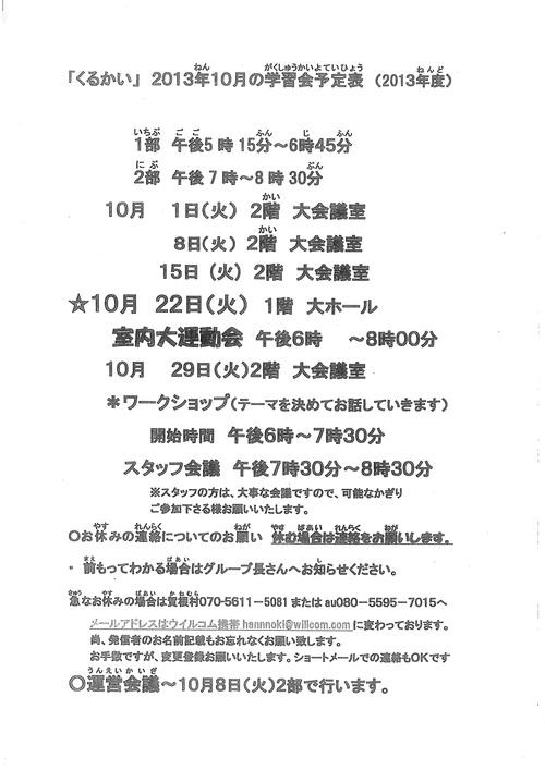 くるかい 10月予定表_f0202120_1950573.jpg