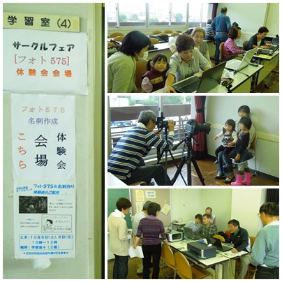 公民館サークルフェアー体験会_b0289627_2244492.jpg