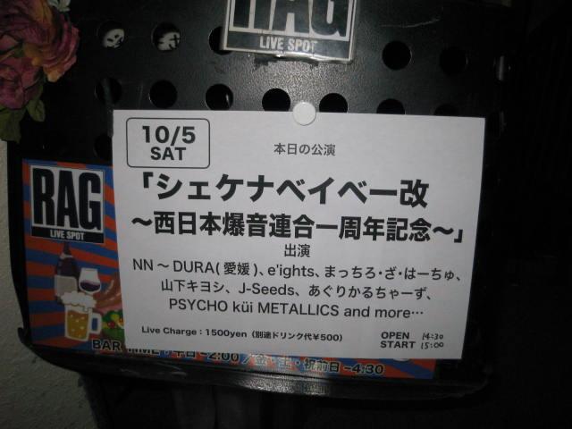 シェケナベイベー改~西日本爆音連合一周年記念~_a0093332_22373089.jpg