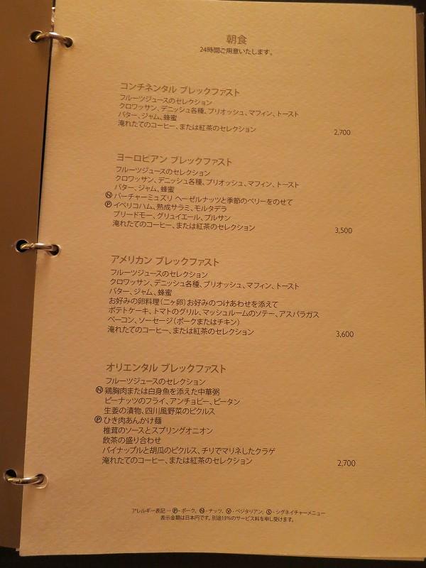 9月 シャングリ・ラ東京 ホライゾンクラブDXルーム_a0055835_1817371.jpg