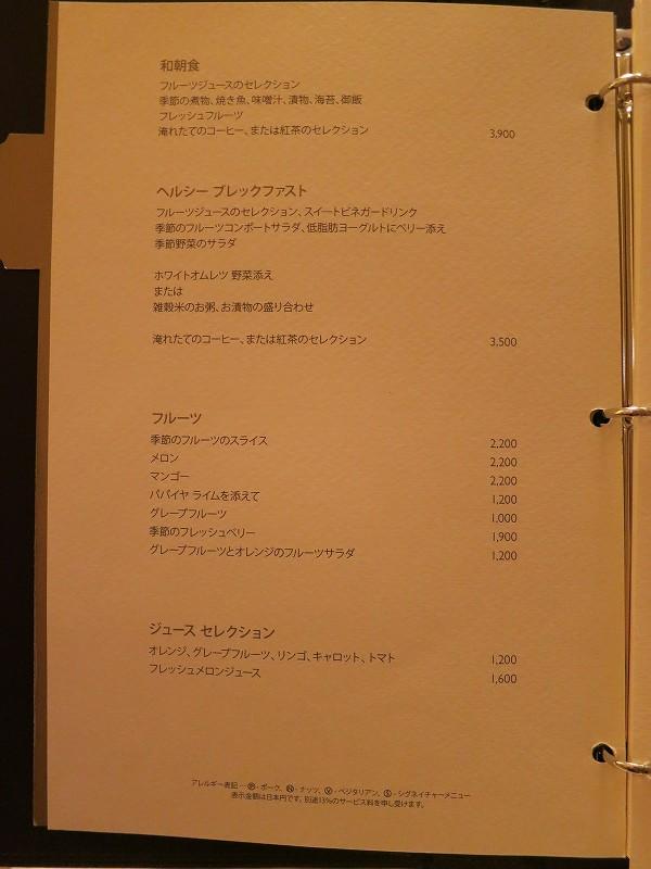 9月 シャングリ・ラ東京 ホライゾンクラブDXルーム_a0055835_18175149.jpg