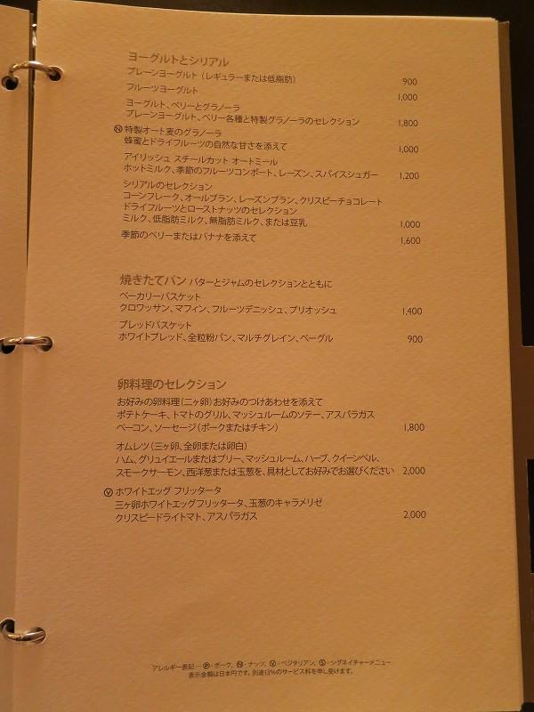 9月 シャングリ・ラ東京 ホライゾンクラブDXルーム_a0055835_18193432.jpg