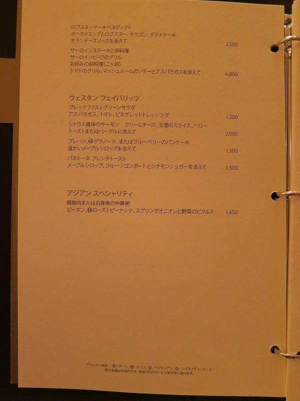 9月 シャングリ・ラ東京 ホライゾンクラブDXルーム_a0055835_18194597.jpg