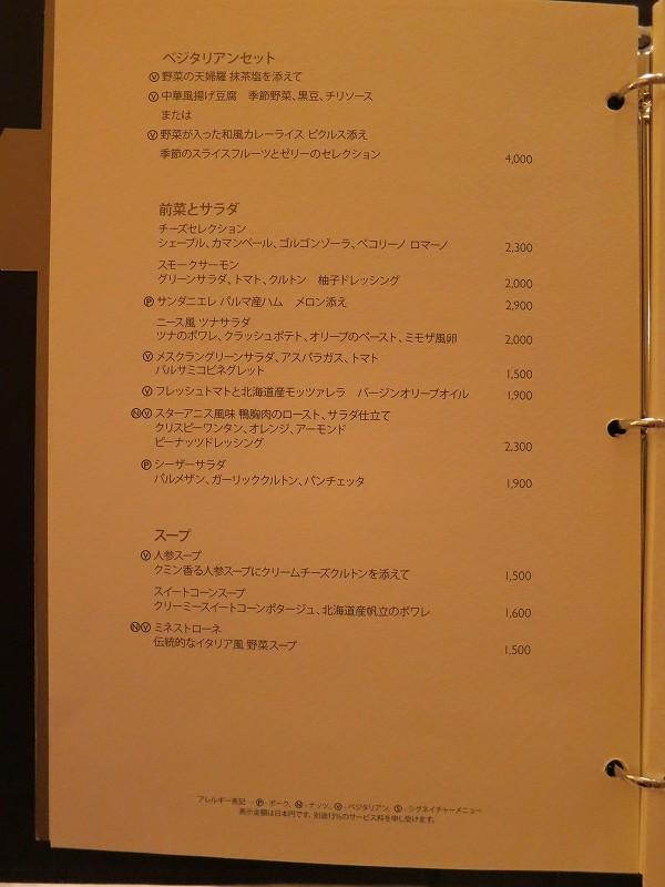 9月 シャングリ・ラ東京 ホライゾンクラブDXルーム_a0055835_18202245.jpg