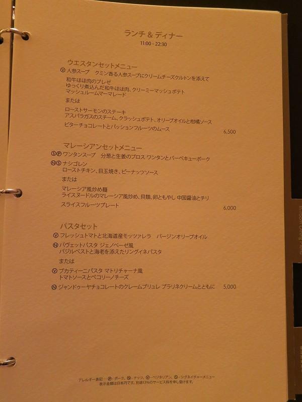 9月 シャングリ・ラ東京 ホライゾンクラブDXルーム_a0055835_1820968.jpg