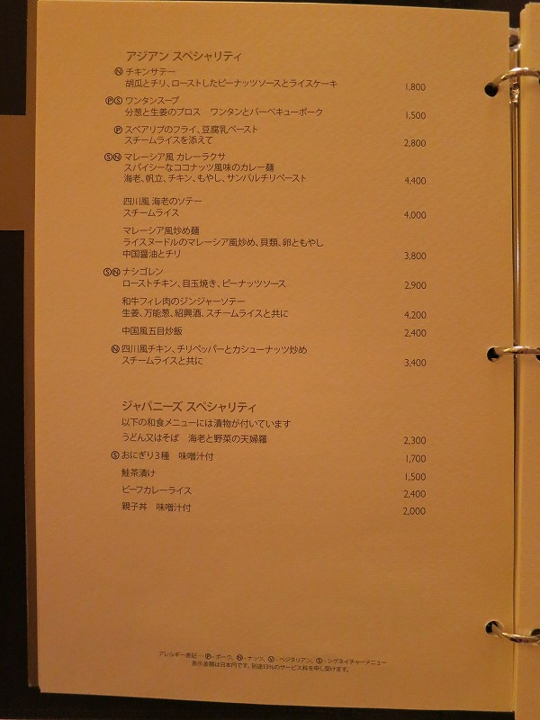 9月 シャングリ・ラ東京 ホライゾンクラブDXルーム_a0055835_18211986.jpg