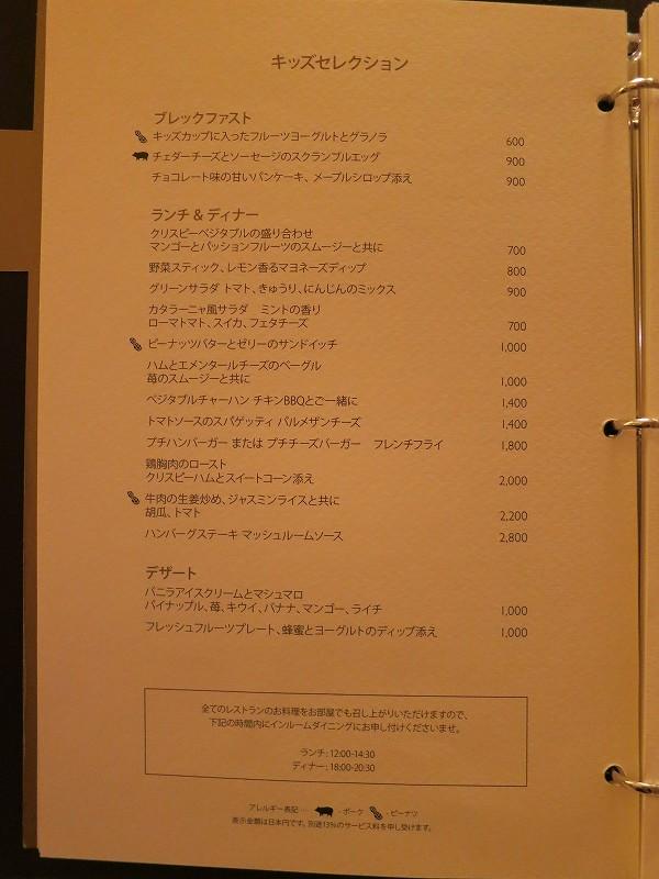 9月 シャングリ・ラ東京 ホライゾンクラブDXルーム_a0055835_18522059.jpg