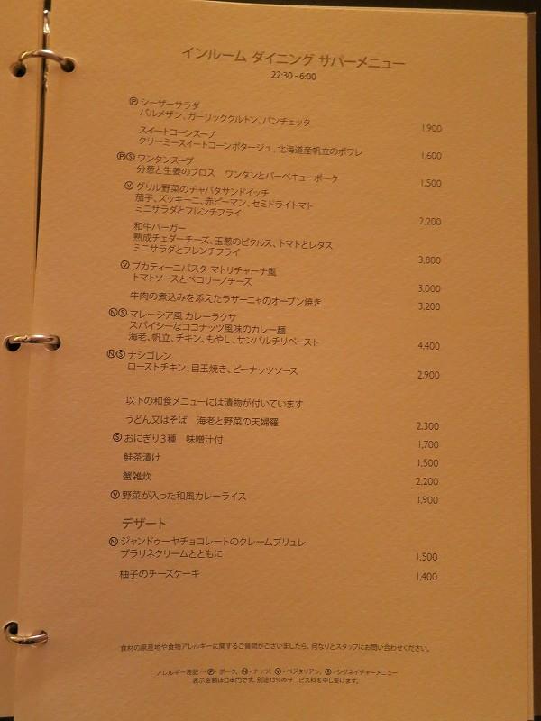 9月 シャングリ・ラ東京 ホライゾンクラブDXルーム_a0055835_18525190.jpg