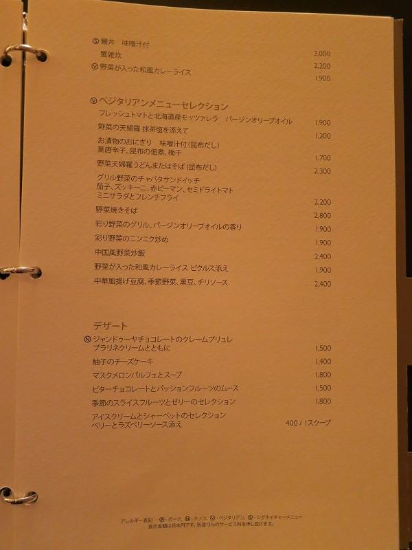 9月 シャングリ・ラ東京 ホライゾンクラブDXルーム_a0055835_1852882.jpg