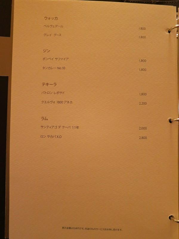 9月 シャングリ・ラ東京 ホライゾンクラブDXルーム_a0055835_18535194.jpg