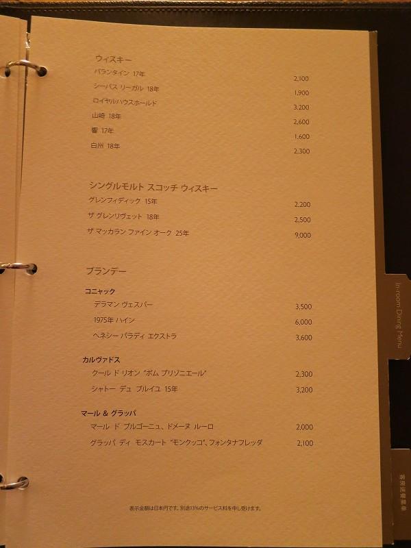 9月 シャングリ・ラ東京 ホライゾンクラブDXルーム_a0055835_1854544.jpg