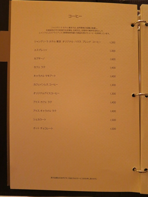 9月 シャングリ・ラ東京 ホライゾンクラブDXルーム_a0055835_1855282.jpg
