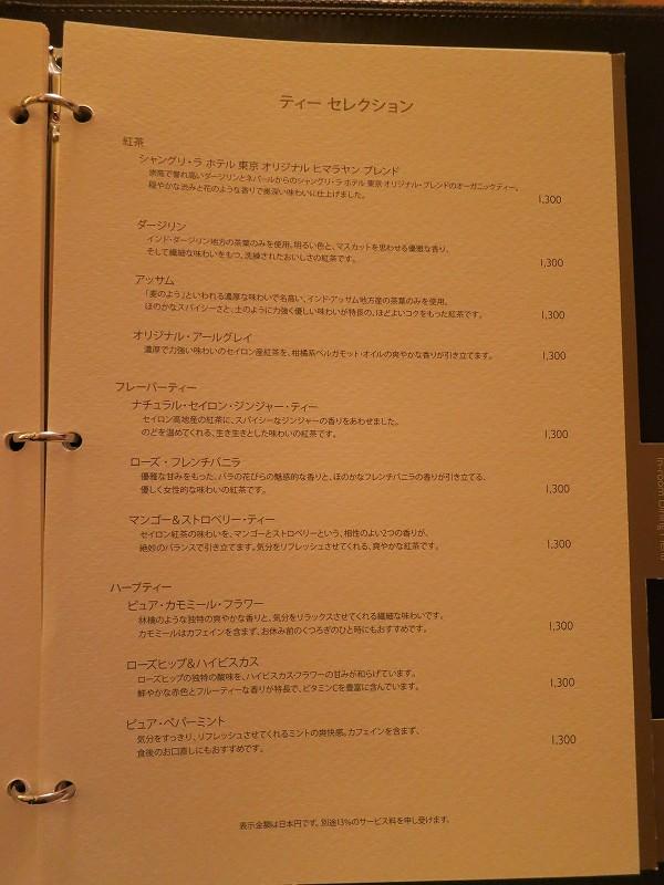 9月 シャングリ・ラ東京 ホライゾンクラブDXルーム_a0055835_18554426.jpg
