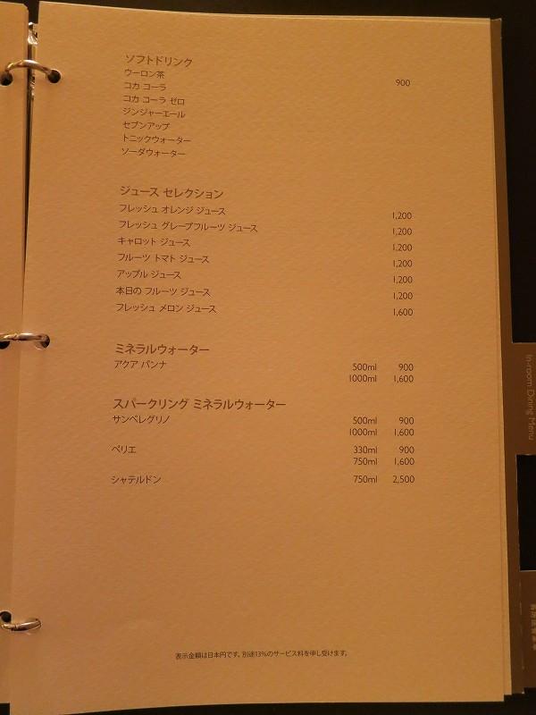 9月 シャングリ・ラ東京 ホライゾンクラブDXルーム_a0055835_1855546.jpg