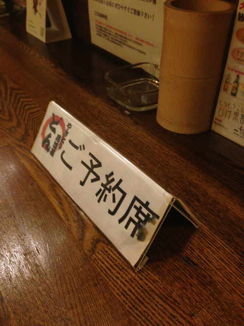 ★★★ やきとり居酒屋どん_c0220238_1915260.jpg