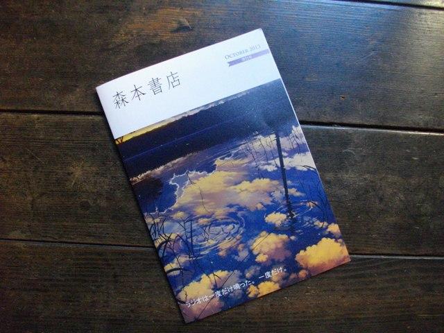 森本書店 OCTOBER 2013 増刊号_e0230141_15304053.jpg