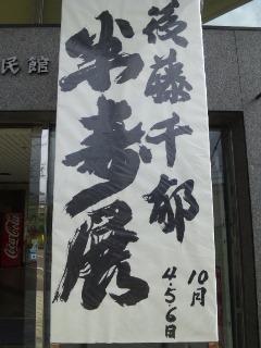 後藤千郁・米寿展_a0272042_19165622.jpg