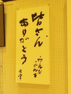 後藤千郁・米寿展_a0272042_19165686.jpg