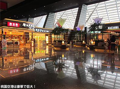 台北交通事情レポート3 <桃園空港ターミナル1・2>_c0167961_131488.jpg