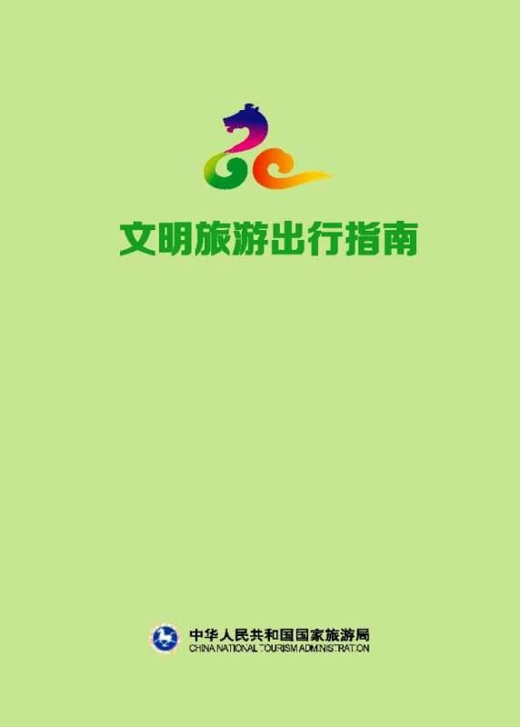 ■ 中国人のための観光マナー手引き_e0094583_8195046.jpg