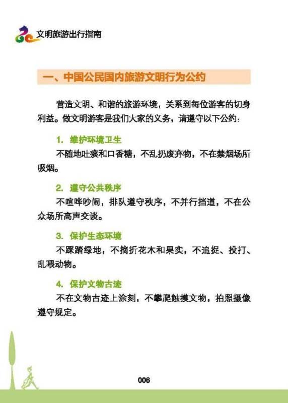 ■ 中国人のための観光マナー手引き_e0094583_8211979.jpg