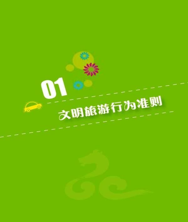 ■ 中国人のための観光マナー手引き_e0094583_821370.jpg