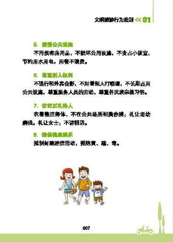 ■ 中国人のための観光マナー手引き_e0094583_8213880.jpg