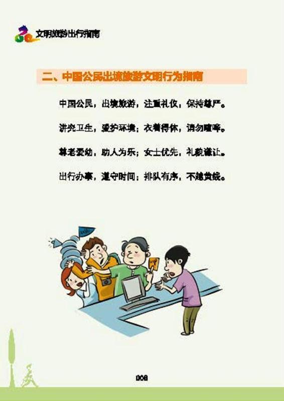 ■ 中国人のための観光マナー手引き_e0094583_82154100.jpg