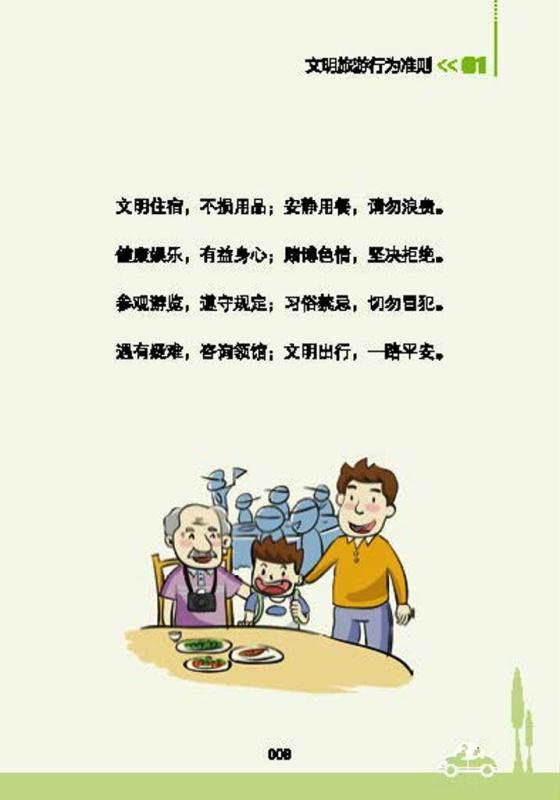 ■ 中国人のための観光マナー手引き_e0094583_822741.jpg