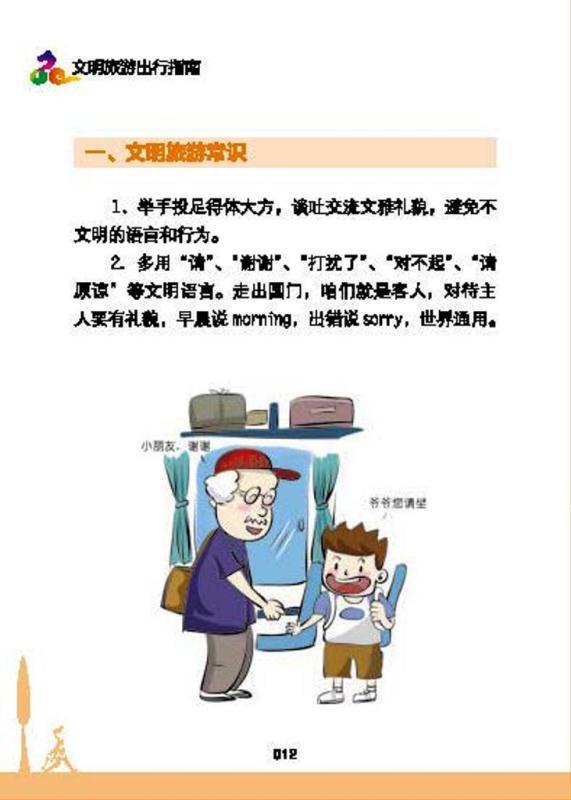 ■ 中国人のための観光マナー手引き_e0094583_8232065.jpg