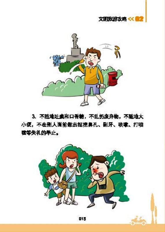 ■ 中国人のための観光マナー手引き_e0094583_8233344.jpg