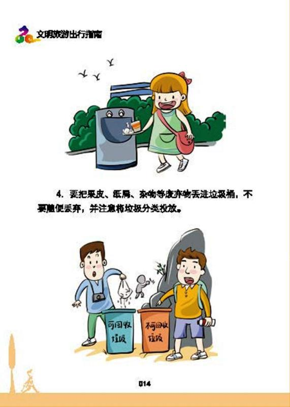 ■ 中国人のための観光マナー手引き_e0094583_8234661.jpg