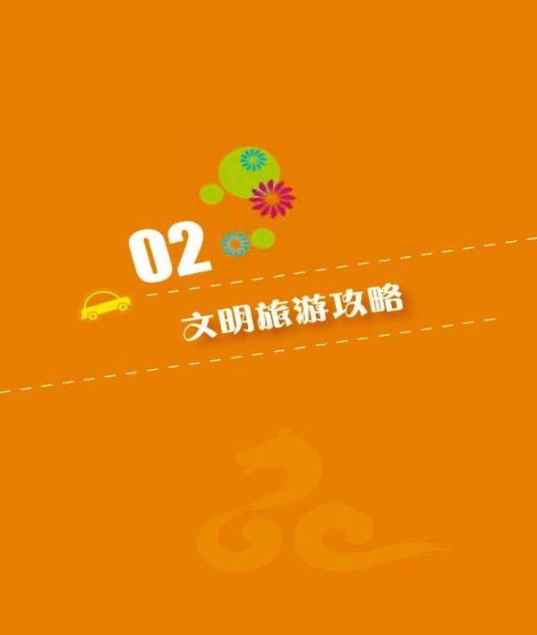 ■ 中国人のための観光マナー手引き_e0094583_823780.jpg
