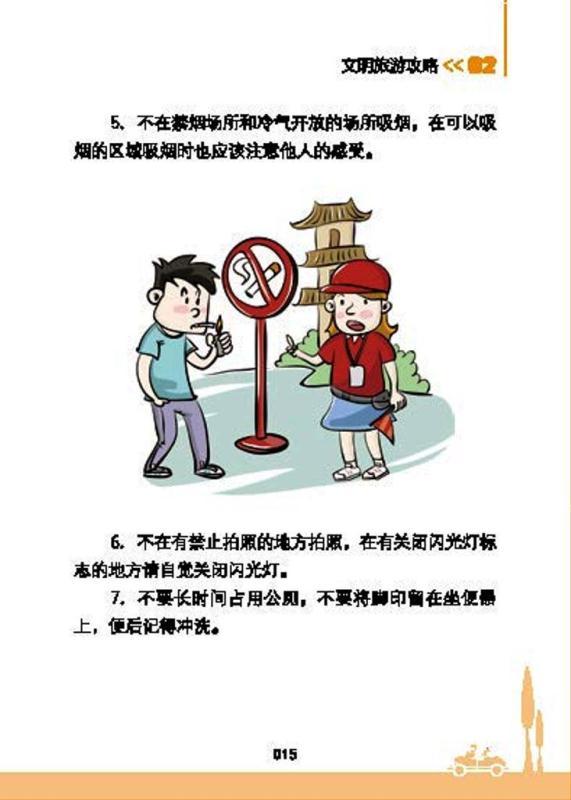 ■ 中国人のための観光マナー手引き_e0094583_824076.jpg