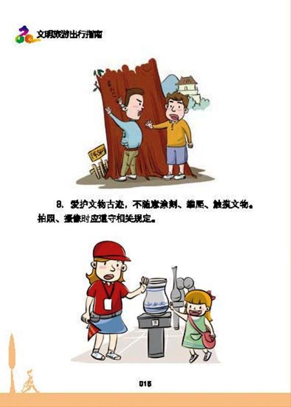■ 中国人のための観光マナー手引き_e0094583_8241794.jpg