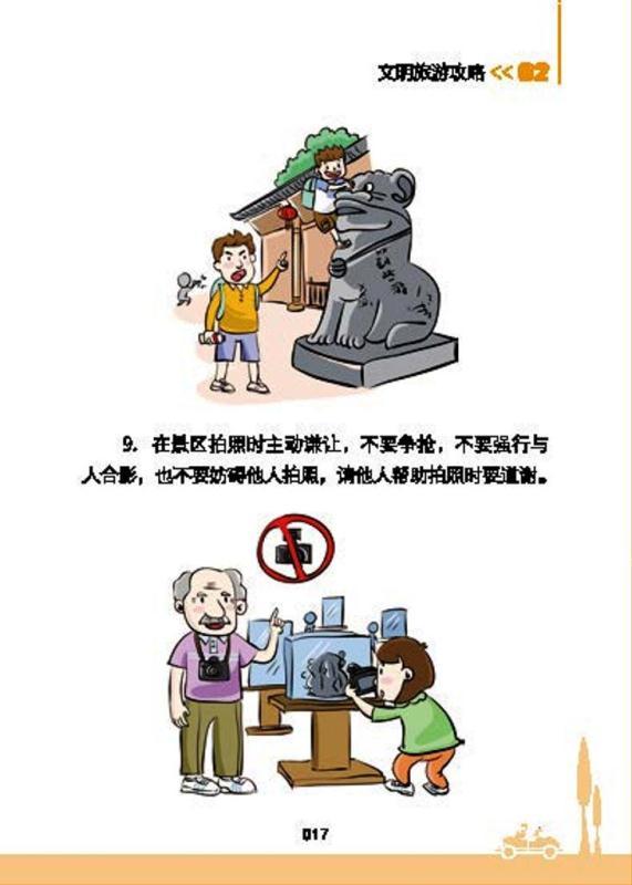 ■ 中国人のための観光マナー手引き_e0094583_8243399.jpg