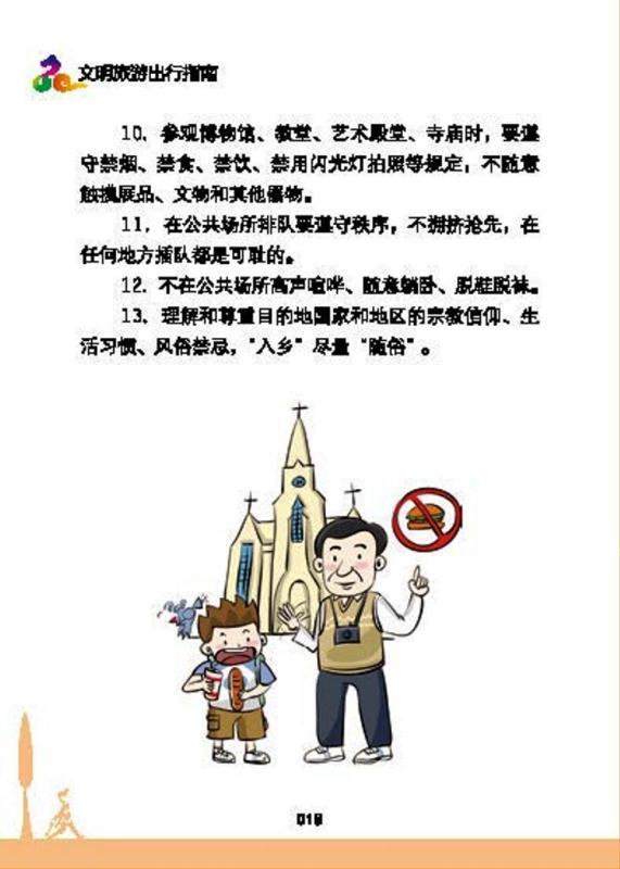 ■ 中国人のための観光マナー手引き_e0094583_8244980.jpg