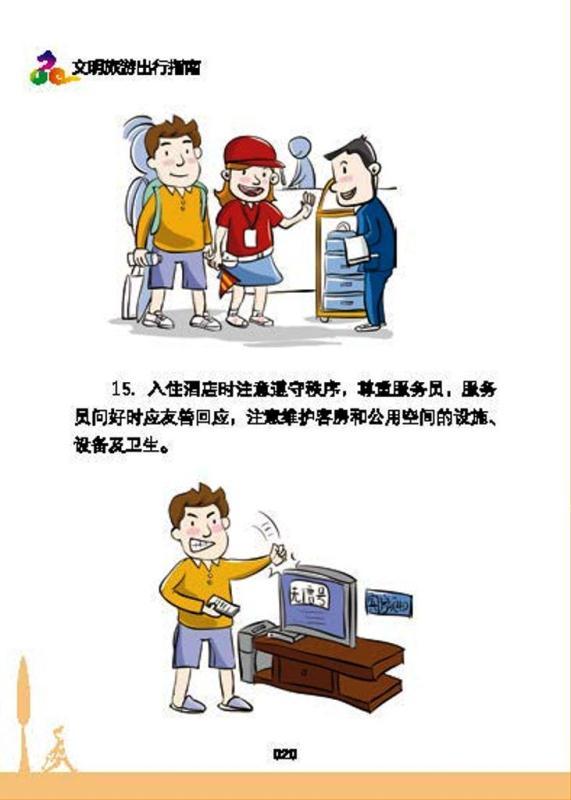 ■ 中国人のための観光マナー手引き_e0094583_8251893.jpg